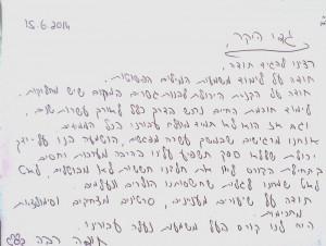 מכתב תודה ממשתתפי קורס גישור במכון מגיד